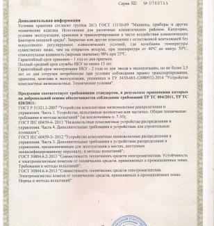 Приложение к сертификату ЩИТКИ УЧЕТА ЭЛЕКТРОЭНЕРГИИ СЕРИИ ЩУЭ