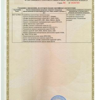 Приложение № 1 к сертификату УСТРОЙСТВА КОМПЛЕКТНЫЕ НИЗКОВОЛЬТНЫЕ