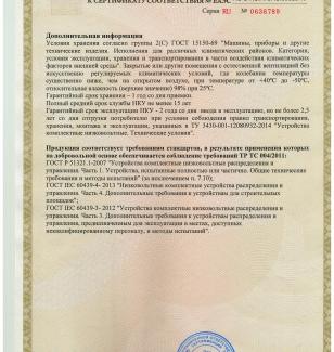 Приложение № 2 к сертификату НИЗКОВОЛЬТНЫЕ КОМПЛЕКТНЫЕ УСТРОЙСТВА